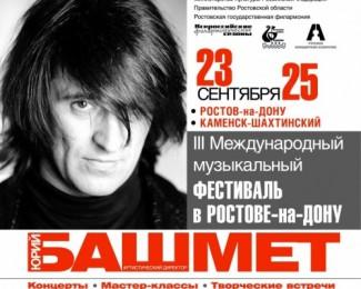 В донской столице завершился фестиваль Юрия Башмета