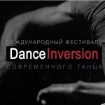 Международный фестиваль современной хореографии DanceInversion стартует в Москве