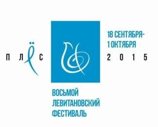 VIII Левитановский фестиваль