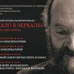 """К 80-летию Арво Пярта: фестиваль """"Зеркало в зеркале"""""""