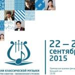 """Фестиваль """"Дни классической музыки стран АТР"""" пройдет во Владивостоке"""