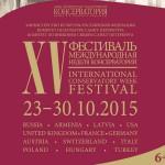 «Международная неделя консерваторий» начнётся в Петербурге 23октября