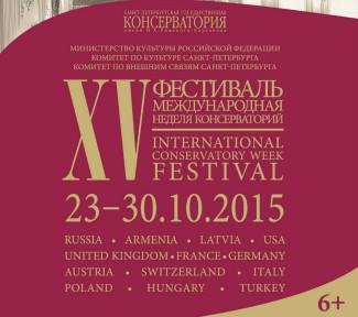 «Международная неделя консерваторий» начнётся в Петербурге 23 октября
