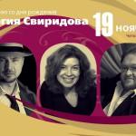 Концерт «К 100-летию со дня рождения Георгия Свиридова»