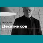 Большой театр устраивает фестиваль в честь 60-летия композитора Леонида Десятникова