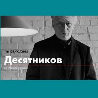 Большой театр устраивает фестиваль в честь 60-летия Леонида Десятникова