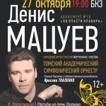 Томский губернатор вновь пообещал Мацуеву купить новый рояль