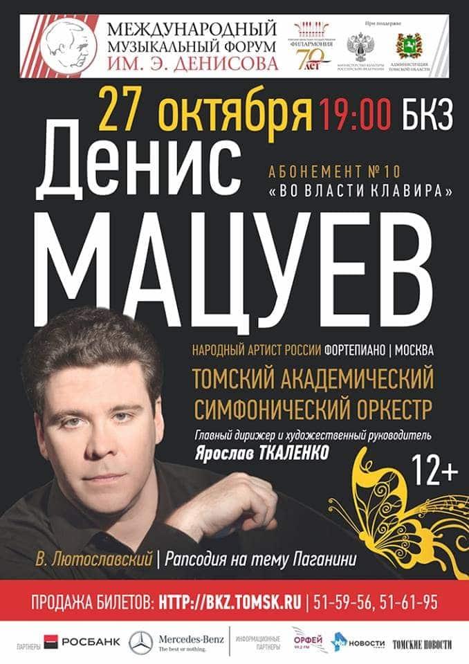 Денис Мацуев выступил в Томске