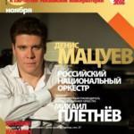 Денис Мацуев выступит в Консерватории вместе с РНО п/у Плетнёва