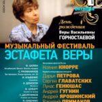 Фестиваль памяти Веры Горностаевой пройдёт в Московской консерватории