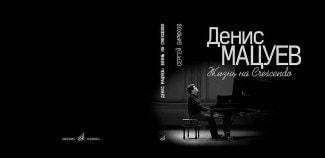 К 40-летию Дениса Мацуева выходит биография выдающегося музыканта