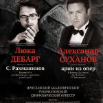 Афиша Ярославской филармонии на ноябрь 2015