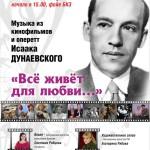 Филармоническая афиша Читы: 26 октября – 1 ноября 2015 года
