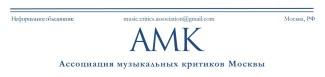 Объявлен шорт-лист приза Ассоциации музыкальных критиков Москвы