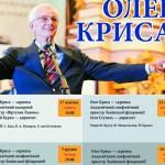 Скрипач Олег Крыса даст четыре концерта в родном Львове