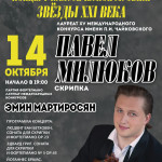 В колымской столице на сцене МЦК выступит скрипач Павел Милюков