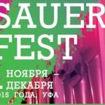 В Уфе пройдет Международный органный фестиваль «Зауэр-фест»