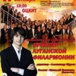 Симфонический оркестр из Луганска сыграет в Липецке произведения Бетховена, Верди и Рахманинова
