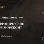 Сочинения Сергея Рахманинова прозвучат в Приморском театре оперы и балета