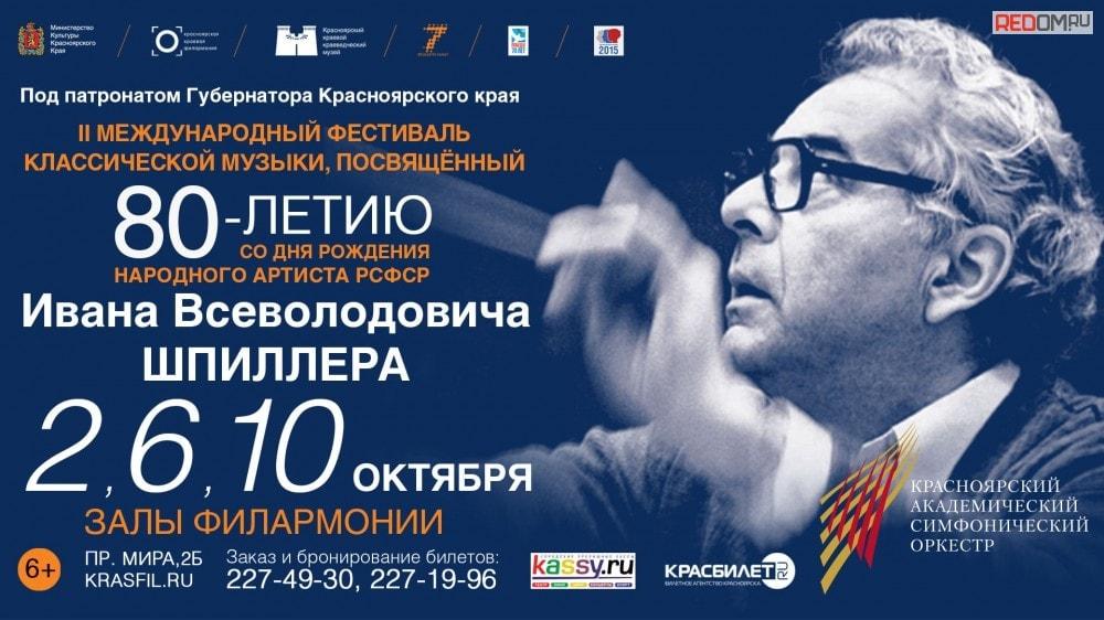 В Красноярском крае завершился международный фестиваль, посвященный 80-летию со дня рождения И. В. Шпиллера