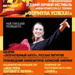 Осенний хоровой фестиваль посвятили 20-летию хора Московской консерватории