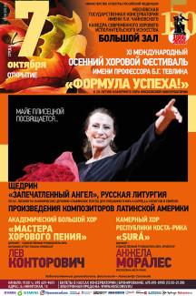 В Москве начался XI Хоровой фестиваль имени Бориса Тевлина