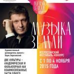 В Москве пройдёт фестиваль «Музыка Земли»