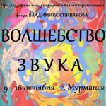 В Мурманской области стартует фестиваль-конкурс «Волшебство звука»