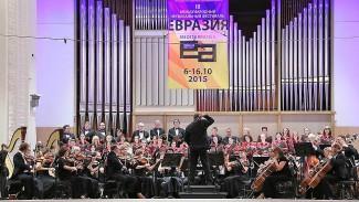 В Свердловской филармонии открылся фестиваль «Евразия»