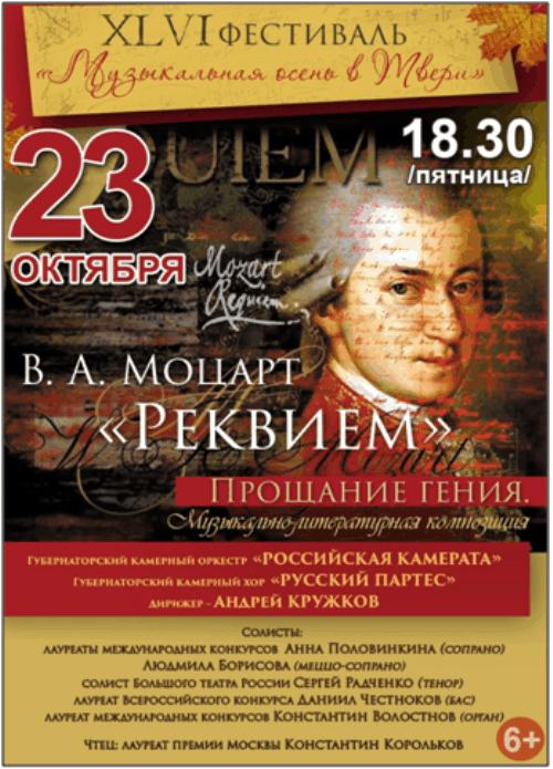 В Твери прозвучал «Реквием» Вольфганга Амадея Моцарта