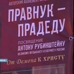 Неизвестные сочинения великих композиторов – в интерпретации тюменского дирижера