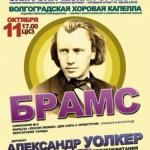 В Волгограде впервые прозвучат «Песни любви»