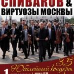 Владимир Спиваков и оркестр «Виртуозы Москвы» отметят юбилей в Ульяновске