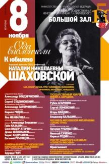 Юбилей Наталии Шаховской. 08.11.2015