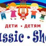 В Казани открылся новый сезон проекта «Дети – детям. Classic show»