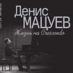 Книга «Денис Мацуев. Жизнь на Crescendo»
