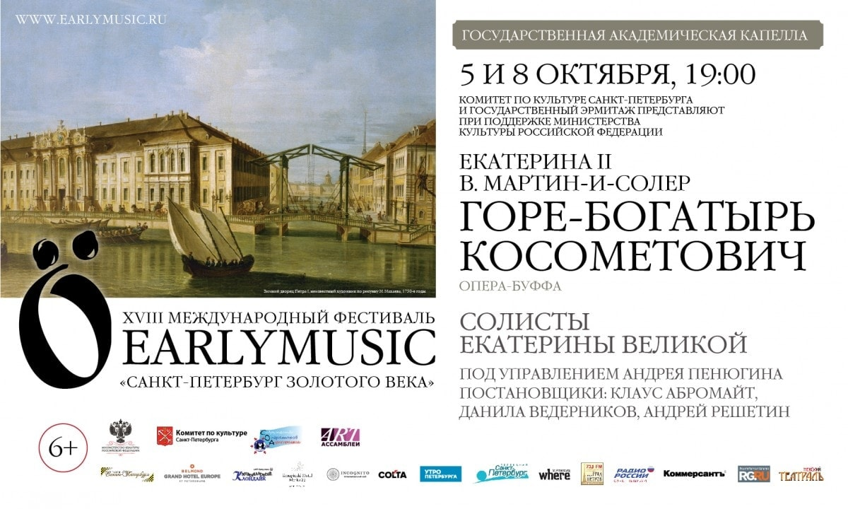 Фестиваль «Earlymusic» завершился комической оперой Висенте Мартина-и-Солера «Горебогатырь Косометович»