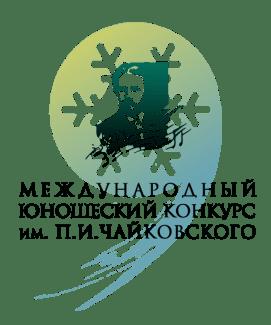 Объявлен состав жюри IX Международного юношеского конкурса имени Чайковского