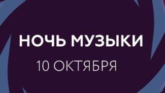 «Ночь музыки-2015» пройдет в Москве