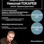 Николай Токарев даст концерт в Доме на Знаменке