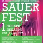 1 ноября в Уфе стартует Международный органный фестиваль