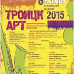 Музыкальная академия «Троицк Арт» откроется в октябре
