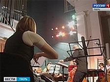 Открылся 46-й фестиваль «Музыкальная осень» в Твери