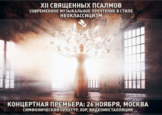 """Галина Босая. """"XII Священных Псалмов"""""""