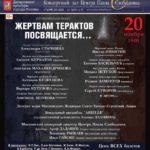 """Благотворительный концерт """"Жертвам терактов посвящается"""""""