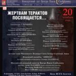 20 ноября состоится благотворительный концерт «Жертвам терактов посвящается»