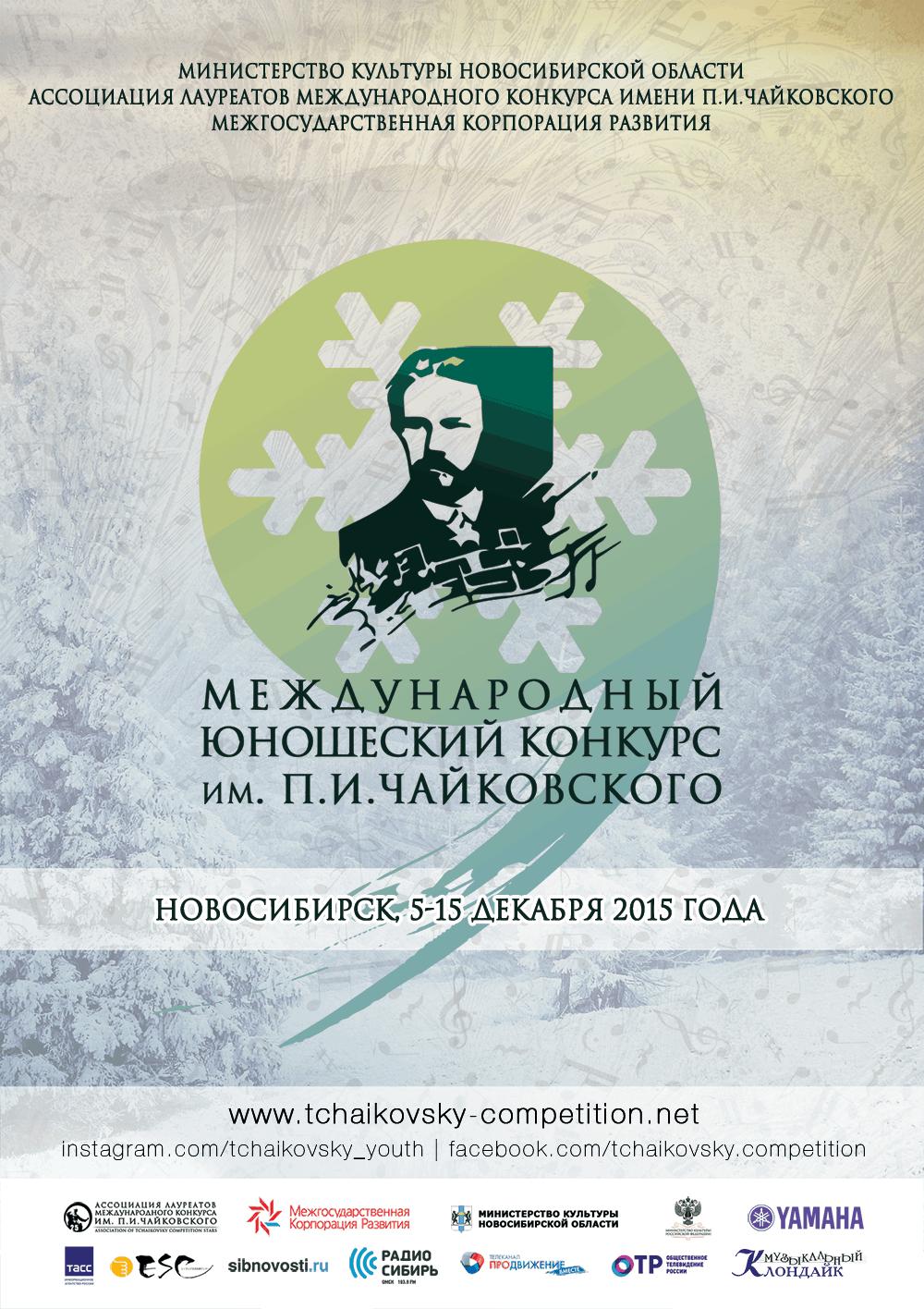 Оргкомитет IX Международного юношеского конкурса им. П. И. Чайковского подвел итоги приема заявок