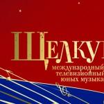 """Сегодня состоится открытие  XVI Международного конкурса юных музыкантов """"Щелкунчик"""""""