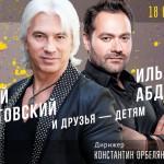 Концерт «Дмитрий Хворостовский и друзья — детям» состоится в Уфе
