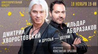 На благотворительнм концерт в Уфе выступят Дмитрий Хворостовский и Ильдар Абдразаков